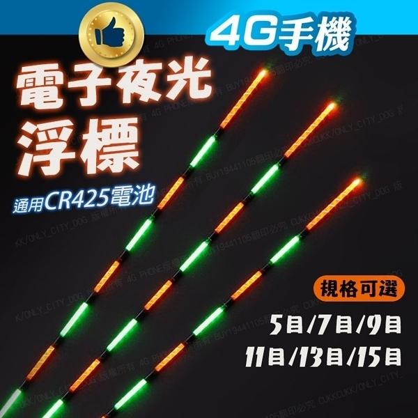 電子夜光浮標標尾 5目 16.7cm CR425電池 夜光標尾 電子浮標 夜釣 夜光漂 釣魚用具【4G手機】