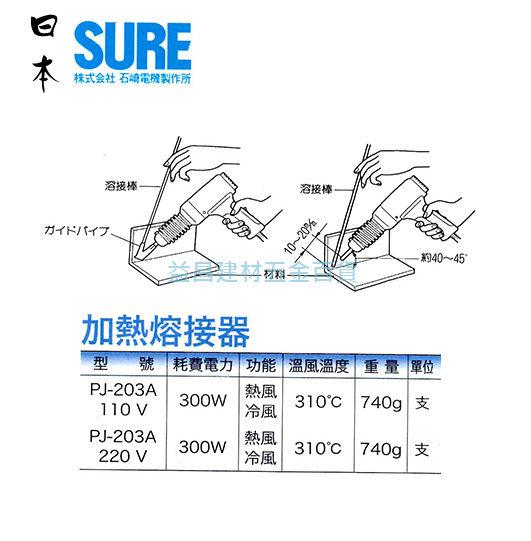 【台北益昌】日本原裝 SURE PJ-203A 加熱熔接器 熱風槍 改裝汽機車 PVC 加熱溶接機