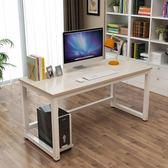 臺式組合簡易桌子現代筆記本書桌辦公桌簡約雙人寫字臺家用電腦桌 智聯igo