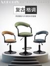吧臺椅吧臺椅旋轉升降椅高腳凳現代簡約吧椅靠背家用前臺椅子酒吧椅凳子 LX 艾家 新品