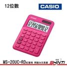 CASIO 卡西歐 MS-20UC-RD 紅蜜桃 12位元繽紛馬卡龍色系列便利型計算機【亮點OA】
