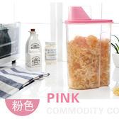 廚房用品 輕巧加蓋量杯密封儲物罐(大) 【KFS156】123ok