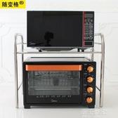 廚房置物架微波爐架子雙層不銹鋼烤箱架2層收納架調料架廚房用品MBS『潮流世家』