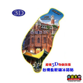 【收藏天地】台灣紀念品*台灣島型3D軟磁冰箱貼-台北印象∕ 小物 磁鐵 送禮 文創 風景 觀光