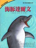 海豚達爾文