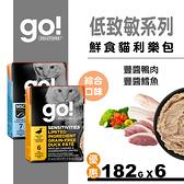 【SofyDOG】go! 鮮食利樂貓餐包 低致敏系列 兩口味混搭 6件組