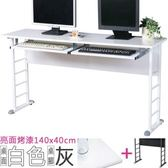 Homelike 查理140x40工作桌亮面烤漆-附二鍵盤架 桌面-白 / 桌腳-炫灰