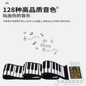手捲鋼琴88鍵電子軟鋼琴加厚專業版成人初學者 時尚芭莎WD
