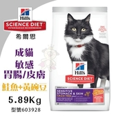 *KING*Hills希爾思 成貓無穀敏感胃腸與皮膚-鮭魚與黃碗豆特調食譜 5.89Kg【603929】.貓糧
