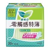 蕾妮亞零觸感特薄量多日用型22.5cm20片 【康是美】
