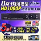 監視器 AHD 8路 DVR 網路 手機...