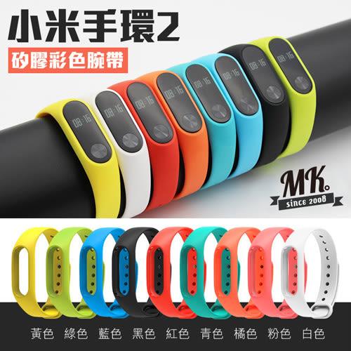【MK馬克】小米手環2 矽膠彩色腕帶 單色錶帶 智能手環 藍芽手環 運動腕帶 送螢幕保護膜 錶膜