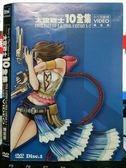 挖寶二手片-X19-031-正版DVD*動畫【太空戰士(1)/中文版劇情】-日語發音