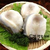 生凍智利鮑魚 200g±10%/顆(規格:4/6) #天然養殖#八珍之首#冷盤#清蒸#鮑魚粥