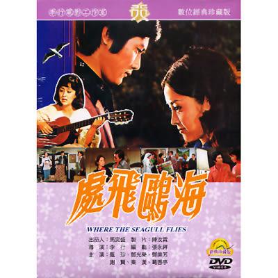 海鷗飛處DVD (數位經典珍藏版) 謝賢/甄珍/鄧光榮