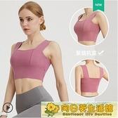 運動內衣 防震防下垂跑步美背聚攏定型背心外穿文胸瑜伽健身服女夏 向日葵
