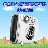 ^聖家^SG-109FH 松井直立/橫放瞬熱溫控電暖器/暖氣機