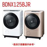 【HITACHI日立】12.5KG日本原裝右開洗脫烘滾筒洗衣機BDNX125BJR(星燦白/香檳金)