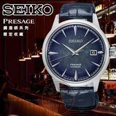 SEIKO日本精工Presage starlight調酒師系列鏤空機械腕錶4R35-02G0B/SRPC01J1公司貨