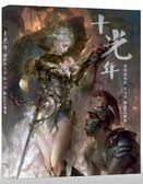 (二手書)十光年 國際藝術家 黃光劍 數位CG畫集