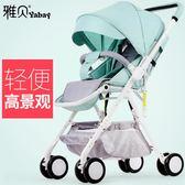 嬰兒手推車嬰兒推車可坐可躺超輕便攜折疊簡易高景觀寶寶兒童手推車傘車igo 曼莎時尚
