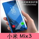 【萌萌噠】Xiaomi 小米 Mix3 (6.39吋) 電鍍鏡面智能支架款保護殼 直立式休眠功能側翻皮套 手機套
