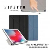 [Pipetto] Origami Pencil iPad Air 10.5吋/Pro 10.5吋 多角度摺疊保護套(內建筆槽) 強強滾