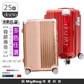 Deseno 行李箱 25吋 尊爵傳奇4代 金屬色澤 防爆新型拉鍊行李箱 C2450-5 得意時袋
