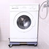 美的洗衣機底座支架墊高可調節置物架移動萬向輪通用冰箱底托滾筒YTL·皇者榮耀3C