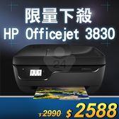 【限量下殺30台】HP Officejet 3830 / OJ 3830 雲端無線多功能傳真複合機 /適用 F6U61AA/F6U62AA/F6U63AA/F6U64AA