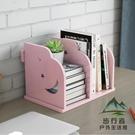 簡易書架桌上小書架置物架迷你伸縮收納架子【步行者戶外生活館】
