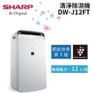 【限時優惠+24期0利率】SHARP 夏普 除濕能力12公升 衣物乾燥 空氣清淨 除濕機 DW-J12FT-W 公司貨 J12FT