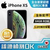 【創宇通訊│福利品】保固6個月 S級 蘋果 APPLE iPhone XS 64G (A2097) 實體店開發票