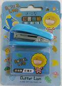 奶油獅釘書機+針組(粉藍)