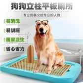 狗廁所自動沖水帶立柱平板撒尿盆拉屎便盆泰迪小型犬中型狗狗用品igo 時尚潮流