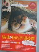 【書寶二手書T6/寵物_MJG】貓咪與我的幸福按摩:針灸師親授療癒保健34招_山口玉緒