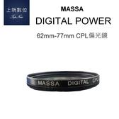出清下殺 【台南-上新】 MASSA DIGITAL POWER 62mm 72mm 77mm CPL 偏光鏡 濾鏡