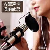 全民k歌手機麥克風帶聲卡話筒全名K歌唱歌神器 js3099『科炫3C』