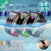 彩色屏運動防水心率手環 智慧手環 藍芽手環 心律運動手環 藍牙手環 智慧手錶 藍芽手錶 藍牙手錶