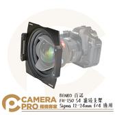◎相機專家◎ BENRO 百諾 FH-150 S4 濾鏡支架 150mm Sigma 12-24mm f/4適用 公司貨