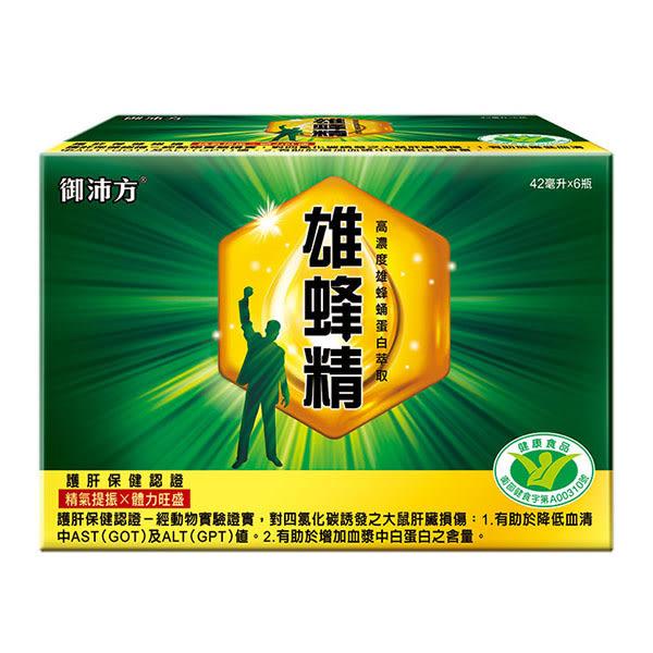 【御沛方】雄蜂精 42ML/瓶*6入/組