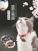 日本和風貓咪項圈鈴鐺狗狗刻字防虱子頸圈脖圈除跳蚤項鏈寵物用品 米蘭潮鞋館