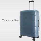 Crocodile PP拉桿箱含TSA鎖-霧灰藍-24吋   0111-6624-19