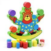 兒童玩具 兒童木質拼搭益智積木小熊平衡親子游戲蒙特早教中心幼兒園玩具-小精靈生活館