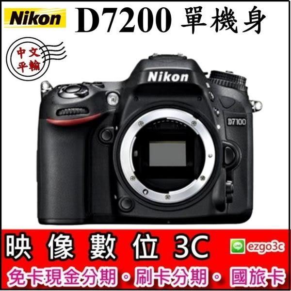 《映像數位》Nikon D7200 單機身 【中文平輸】 【套餐全配】***