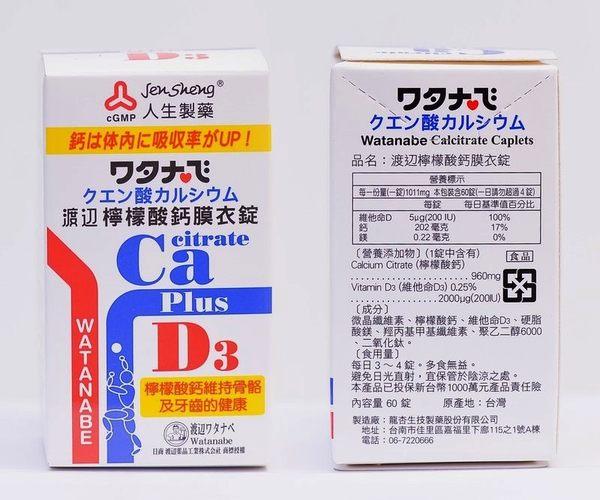 人生製藥 渡邊檸檬酸鈣膜衣錠 60錠/瓶 公司貨中文標 PG美妝