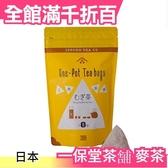 【一保堂茶舗 麥茶 三角茶袋 18入】日本製 綠茶煎茶抹茶 立體三角茶包 飲品 茶飲【小福部屋】