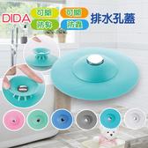【DIDA】可開可關防臭防蟲排水孔蓋(顏色隨機)1組2入