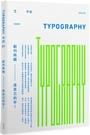 Typography 字誌:Issue 01 造自己的字!【城邦讀書花園】