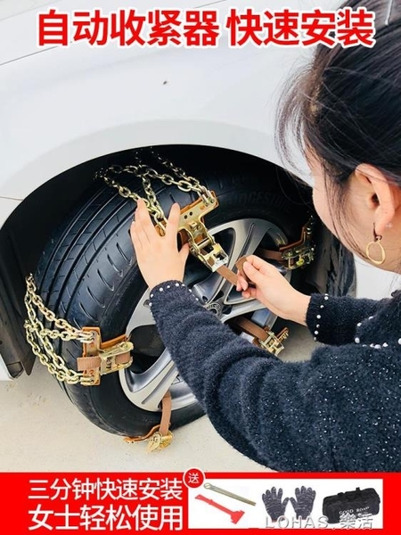 汽車轎車輪胎通用型防滑錬自動收緊器新型小車suv皮卡雪地鐵錬條 樂活生活館